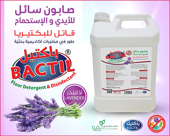 Hands & shower Liquid Soap, Lavender Scent, 5 liters