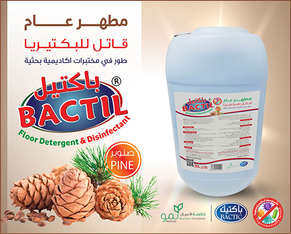 General Disinfectant with Pine Scent, 30 liters
