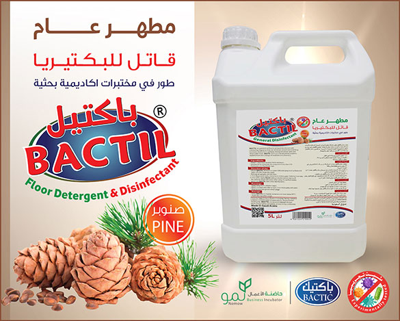 General Disinfectant Pine 5 liters