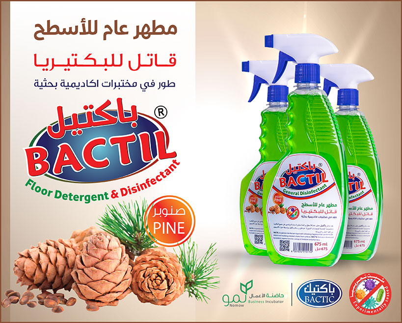 General Disinfectant Spray for with Pine Scent